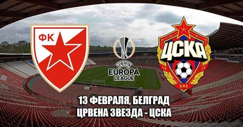 «Црвена Звезда» - ЦСКА. 1/16 финала. Лига Европы