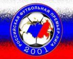 Футбол. 28 тур РФПЛ. Окончание