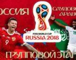 Открытие ЧМ - 2018 по футболу. Россия – Саудовская Аравия