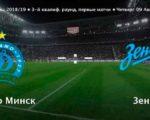 Третий квалификационный раунд ЛЕ. «Динамо» Минск - «Зенит»