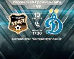 Футбол. 3 тур РПЛ. «Урал» - «Динамо»