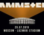 Rammstein в Лужниках. 29 июля 2019