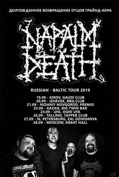 Изменения в российском туре NAPALM DEATH